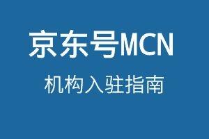 京东号MCN机构入驻指南