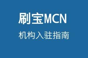 刷宝MCN机构入驻指南