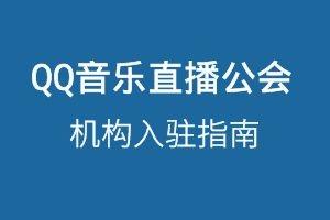 QQ音乐直播公会入驻指南