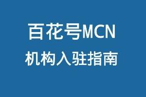 华为视频百花号MCN机构入驻指南