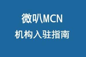 微叭MCN机构入驻指南