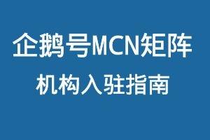 企鹅号MCN矩阵开通指南