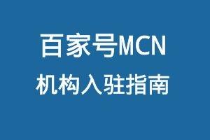 百家号MCN机构入驻指南