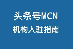 头条号MCN机构入驻指南