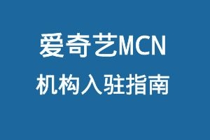 爱奇艺MCN机构入驻指南