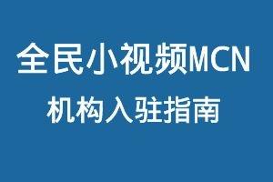 全民小视频MCN机构入驻指南