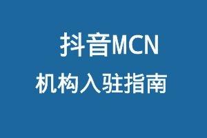 抖音MCN机构入驻指南