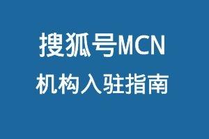 搜狐号MCN机构入驻指南