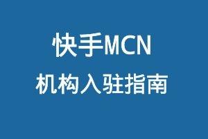 快手MCN机构入驻指南