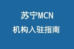 苏宁MCN机构入驻指南