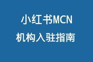 小红书MCN机构入驻指南