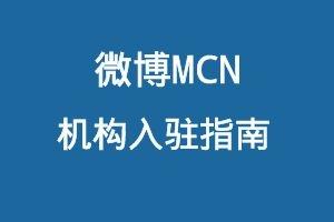 微博MCN机构入驻指南