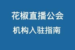 花椒直播公会入驻指南