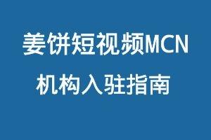 姜饼短视频MCN机构入驻指南