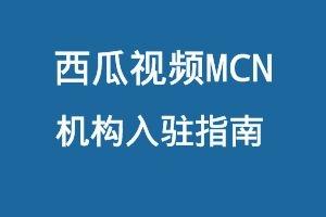西瓜视频MCN机构入驻指南
