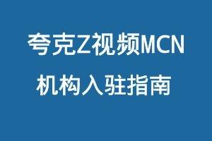 夸克Z视频MCN机构入驻指南