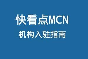 快看点MCN机构入驻指南
