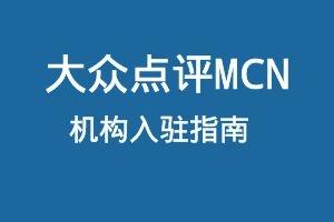大众点评MCN机构入驻指南