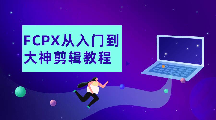 FCPX从入门到大神剪辑教程