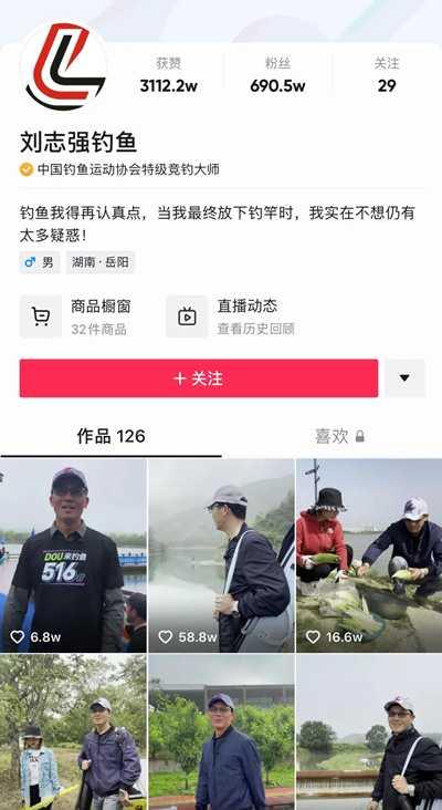 抖音垂钓网红刘志强的涨粉秘籍 全网粉丝过千万的运营手法