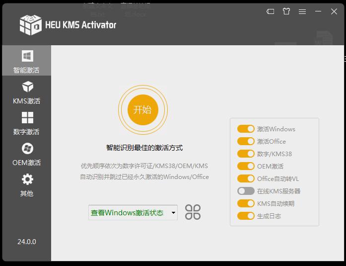 HEU KMS Activator(win+office激活) v24.0.0