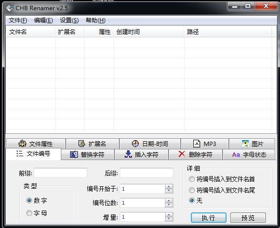 CHB Renamer v2.5 很小 很简单的 批量改名的软件