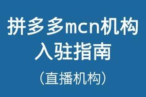 拼多多mcn机构入驻指南(直播机构)