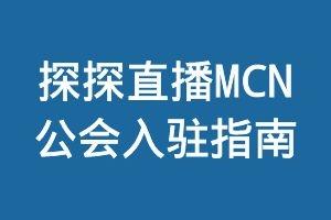 探探直播MCN公会入驻指南