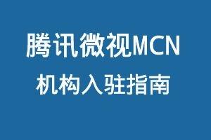腾讯微视MCN机构入驻指南