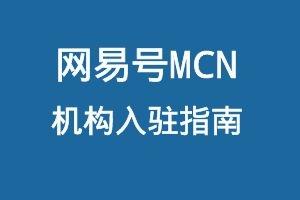 网易号MCN机构入驻指南