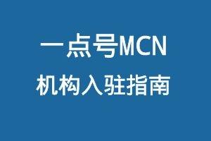 一点号MCN机构入驻指南