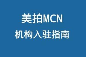 美拍MCN机构入驻指南