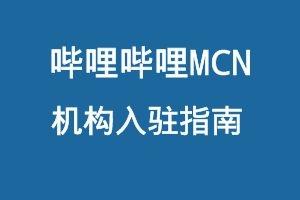 哔哩哔哩MCN机构入驻指南