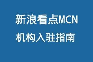 新浪看点MCN机构入驻指南