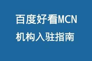 百度好看MCN机构入驻指南