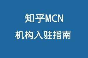 知乎MCN机构入驻指南