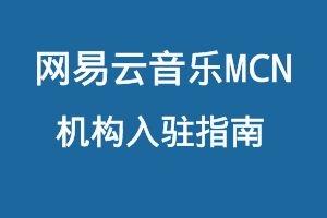 网易云音乐MCN机构入驻指南