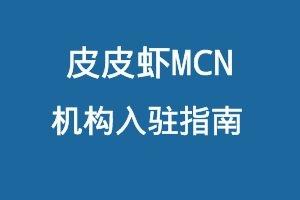 皮皮虾MCN机构入驻指南