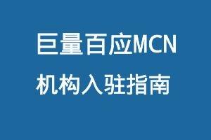 巨量百应MCN机构入驻指南